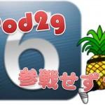 Pod2g氏が「iOS 6 の脱獄には取り組んでいない」と報告。WWJCでの議論に期待?