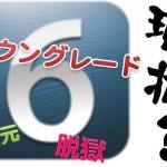 [iOS] iOS 6 のダウングレードと脱獄の現状について、デバイス別まとめ