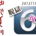 [iOS 6] iOSの復元・ダウングレード & 脱獄、デバイス別まとめ [2012年11月24日版]