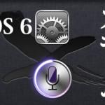 [iOS 6版] 設定アプリを直接起動するためのスキームまとめ! & Siriから呼び出す方法