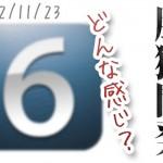[iOS] iOS 6 脱獄開発の現状まとめ! iOS 6.0リリースから2ヶ月経過 [2012年11月23日版]