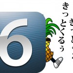iOS 6.1完全脱獄は23デバイスに対応 & 今週中もあり得る?! MuscleNerd氏が報告