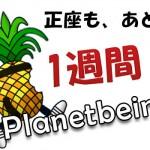 約1週間でiOS 6.1 脱獄ツールをリリースへ!Planetbeing氏からも報告!