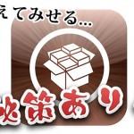 iOS 6.1脱獄リリース直後でも、Cydiaが重くならずに使える秘策アリ!?Saurik氏が報告