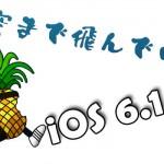 [iOS] iOS 6.1.3 で どうなった?デバイス別 脱獄と復元の現状まとめ