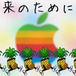 「未来の脱獄」 において重要な脆弱性が、iOS 6.1.x 脱獄のためだけに消費されてしまった