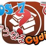 CydiaがiOS 7で動いたらこんな感じ? というフラットデザイン的なコンセプト画像