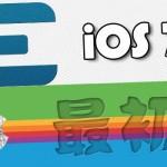 [iOS 7 & evasi0n7] 最初からインストールされている脱獄アプリ & 登録リポジトリ まとめ
