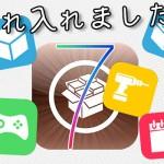 [iOS 7 完全脱獄] 私が iPhone 5s にインストールした脱獄アプリまとめ!!