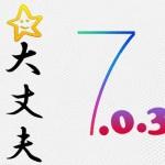 iOS 7.0.3は脱獄に影響なし、アップデートしても大丈夫! MuscleNerd氏の報告