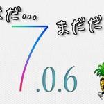 iOS 7.0.6は脱獄可能な模様!! & iOS 7.0.6を「改造したevasi0n7」で脱獄してみた