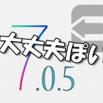 「iOS 7.0.5」でも脱獄可能。既に脱獄済み画像も公開。各ハッカーさん達からの報告