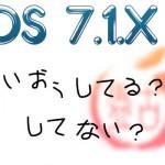 [iOS 7.1.x 脱獄] 対応している・対応していない 脱獄アプリまとめ [随時更新]