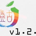 iOS 7.1.x脱獄ツール「Pangu v1.2.1」アップデート、Windows版でのクラッシュを修正