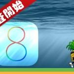 iOS 8.0 脱獄の調査をさっそくiH8sn0w氏やi0n1c氏が開始