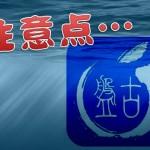 Pangu for iOS8 v1.0.0は不具合でアップデート準備中。その間に注意点いってみよう!