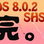 iOS 8.0.2 SHSHの発行が終了。iOS 8.1リリースから約7日後のこと…