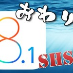 iOS 8.1 SHSHの発行が終了。iOS 8.1.1リリースから約2週間後…