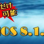 今ならまだ脱獄可能な「iOS 8.1.2」に復元・ダウングレード・更新が出来るよ!急ぐんだ!!