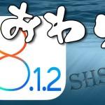 【注意】iOS 8.1.2 SHSHの発行が終了…、脱獄出来るiOS 8.1.2への復元が不可能に…