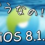 iOS 8.1.2でも脱獄は可能かも!TaiGによる脱獄は修正されず、とiH8sn0w氏などから報告