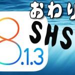 iOS 8.1.3 SHSHの発行が終了。iOS 8.2リリースから約2週間後…