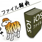 [iOS] iOS 4 ファイル辞典 [JB]