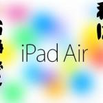 今日は「iPad Air」の発売日だけど…とりあえず他人の開封動画でも見て冷静になろうか。