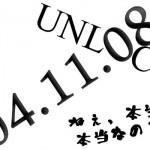 「iPhone 4, iOS 5.0.1, BB 04.11.08」のSIMロック解除が可能になる・・・かも?!