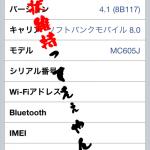iPhone 4 + iOS 4.1 = BaseBand 01.59.00 を維持する方法
