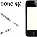 iPhone 4S、画面が黄ばんでる?噂の尿液晶 改善方法を試してみたけど・・・