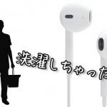 Apple製イヤホン「EarPods」を洗濯しちゃった…!! フローラルの香りがする。