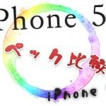 祝!iPhone 5正式発表!主なスペックをiPhone 4Sと比較してみた。バッテリー性能も