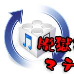 iOS 5.0.1 リリース!脱獄犯は最厳重体制!!その場で待機せよ!!一歩も動くな!!