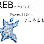 "iPhone / iPod touch / iPad CFWでの復元をサポート ""iREB RC4"""