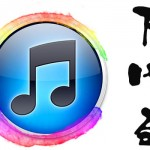 iTunes 11.1 ではCFWを使った復元でエラーが発生… & iTunes 11.0.5 に戻す方法