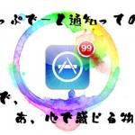 未脱獄で出来るもん!特定のAppStoreアプリだけアップデート通知をオフにする方法!
