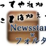 [iOS 6] 邪魔な「Newsstand」さんをフォルダに入れちゃう!ちょっと面倒な方法。