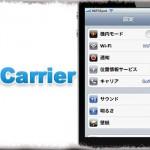 WiCarrier - 接続中のWiFiアクセスポイント名をキャリアネーム部分に表示! [JBApp]