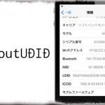 AboutUDID - 設定アプリ内の情報項目からデバイスのUDIDを確認可能に