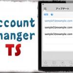 AccountChanger TS - サクッと複数のApple IDを切り替える!