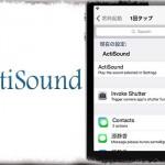 ActiSound - 設定した音声ファイルを再生するだけのアクション