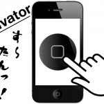 Activator - ジェスチャ操作を追加して快適iPhone生活 [JBApp]