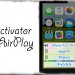 Activator AirPlay - ジェスチャーでAirPlayメニューを呼び出す