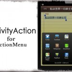 ActivityAction for ActionMenu - 選択テキストを操作 & 色々なアプリと連携! [JBApp]