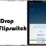 AirDrop Flipswitch - メニュー表示も可能なAirDropのオンオフトグル [JBApp]