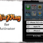 AirPlay for Activator - ジェスチャーを使ってAirPlayメニューを直接呼び出す!! [JBApp]