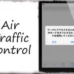 Air Traffic Control - 機内モードがオンでもアプリ起動時にアラートを出現させない