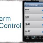 AlarmControl - ワンタップでアラームを全部まとめてオンオフ [JBApp]