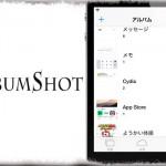 AlbumShot - スクリーンショットで撮影したアプリごとに自動アルバム分け [JBApp]